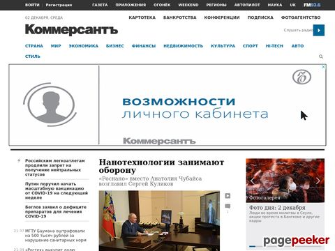 Kommersant - Russias Daily Online